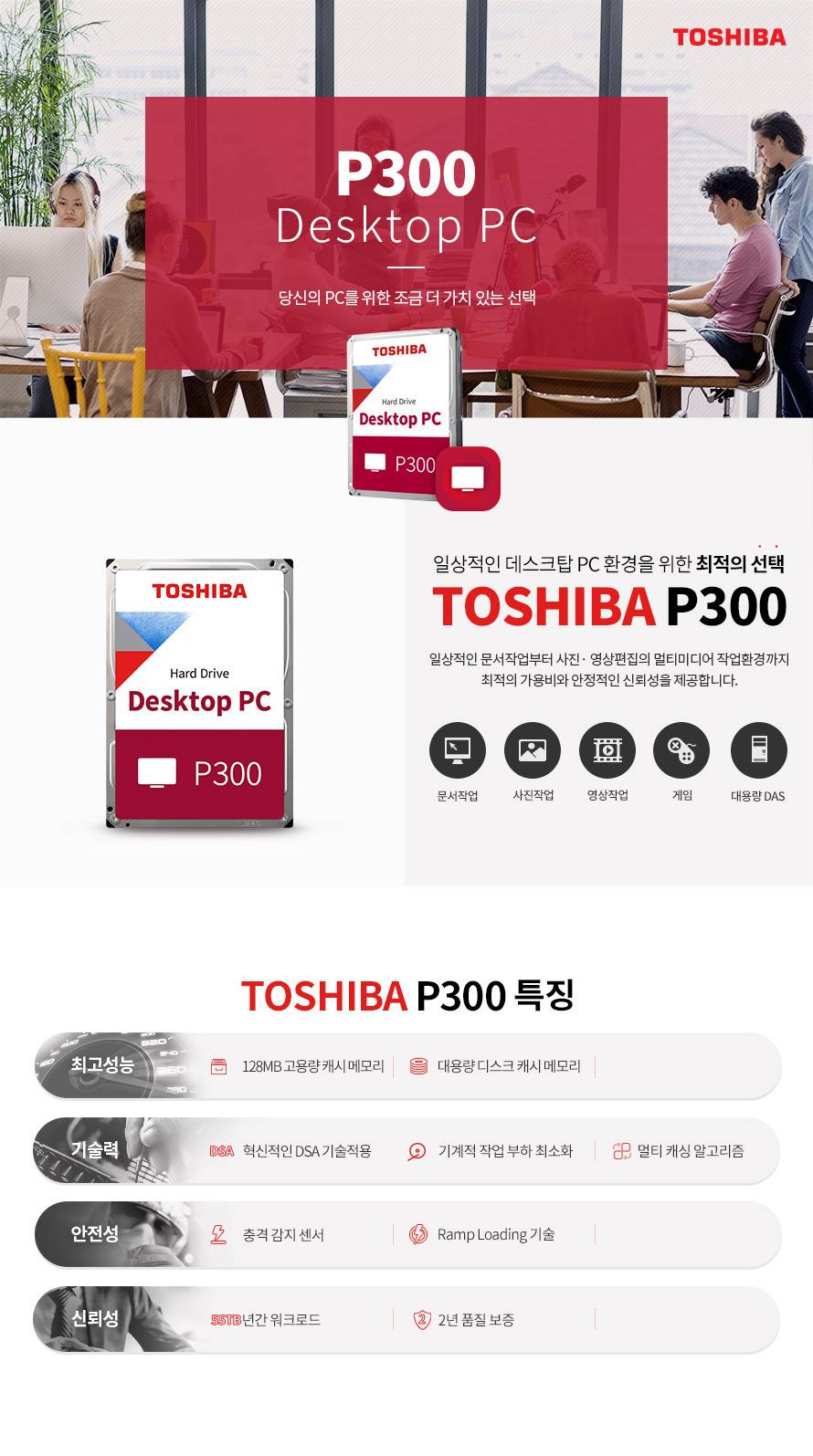 도시바 P300 5400/128M (HDWD220, 2TB)