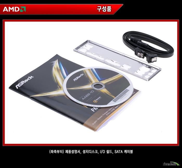 ASRock FM2A68M -DG3+ 구성품