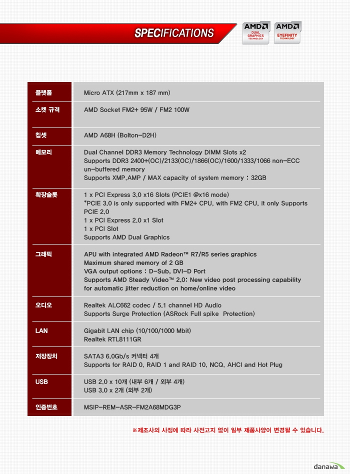 ASRock FM2A68M -DG3+ 제품 스펙