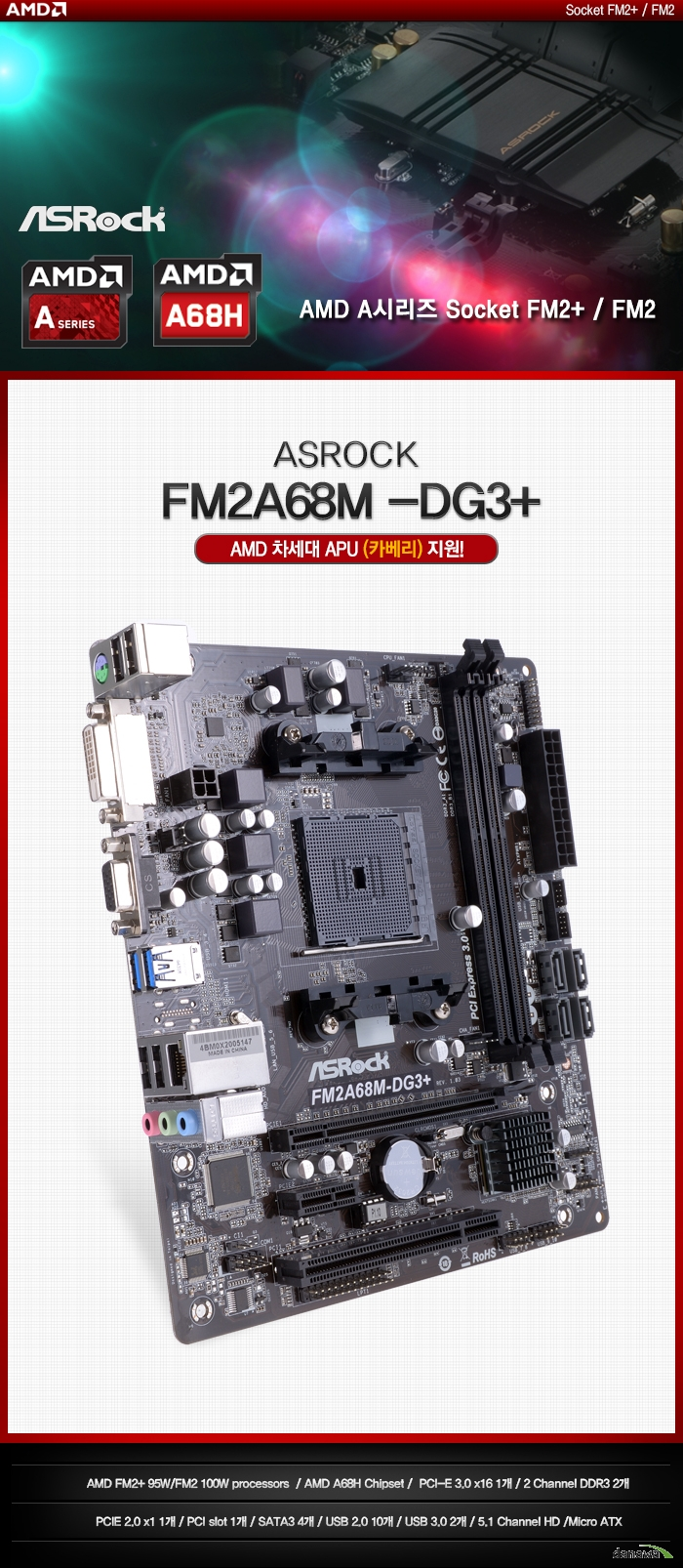ASRock FM2A68M -DG3+ 주요 특징