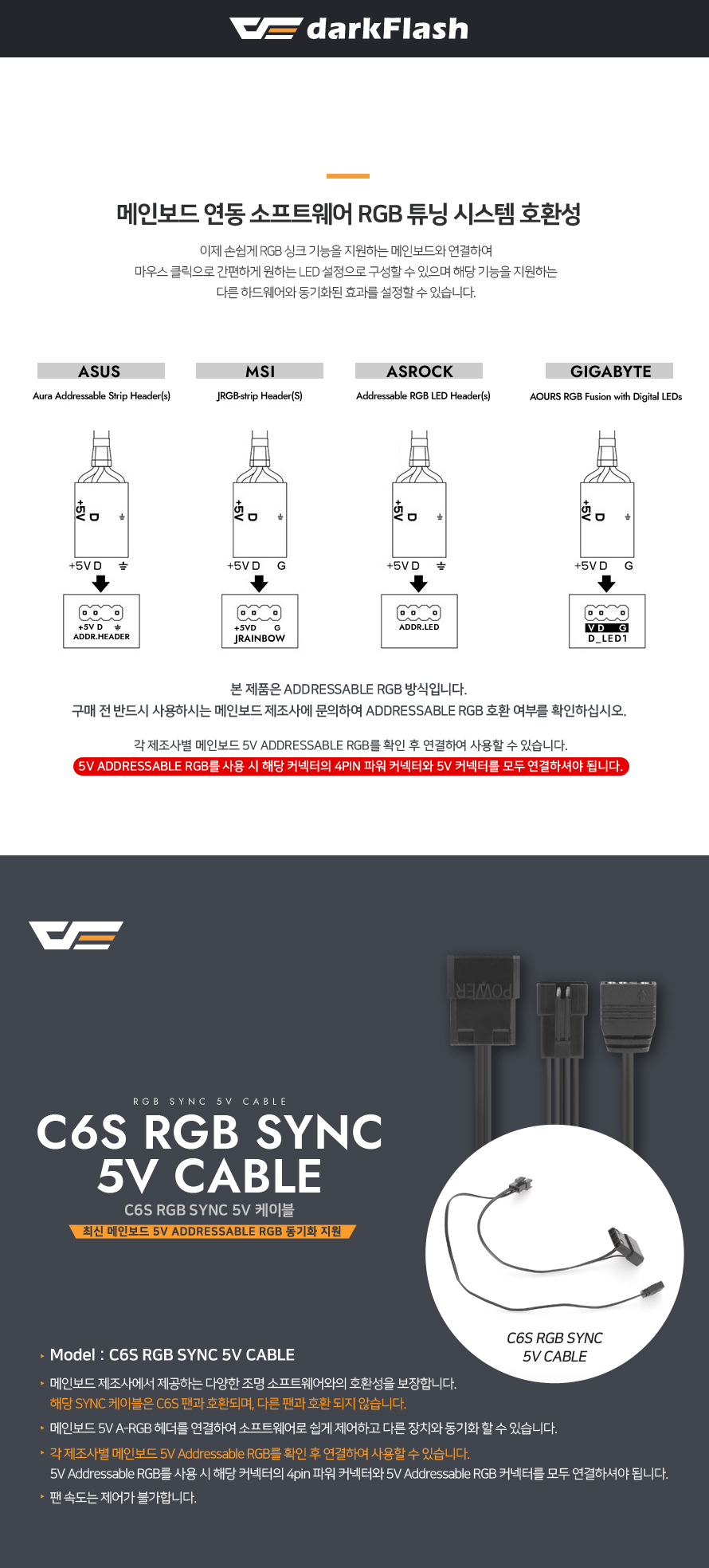 darkFlash C6S RGB SYNC 5V 케이블