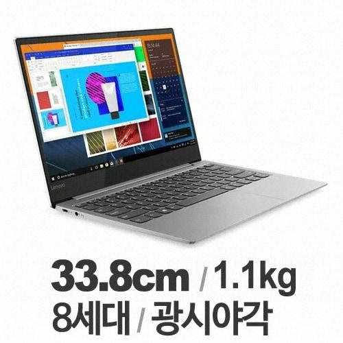 레노버 YOGA S730-13IWL 81J0001DKR (SSD 512GB)_이미지