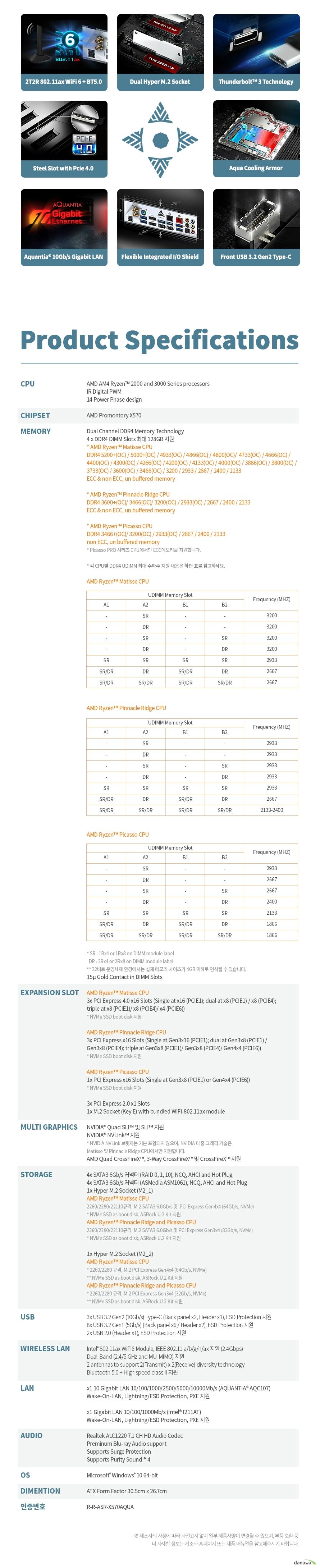 ASRock  X570 AQUA 디앤디컴