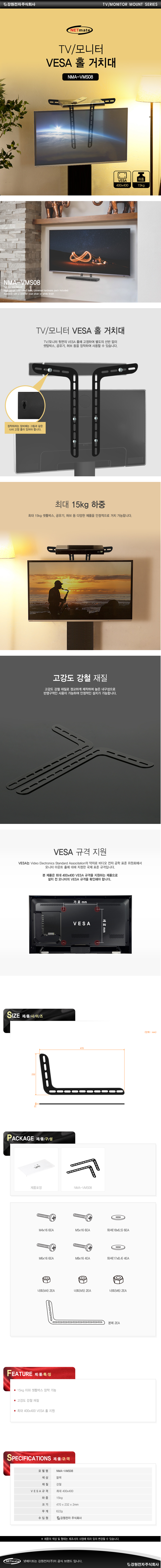 강원전자 NETmate TV 모니터 VESA 홀 거치대 NMA-VMS08