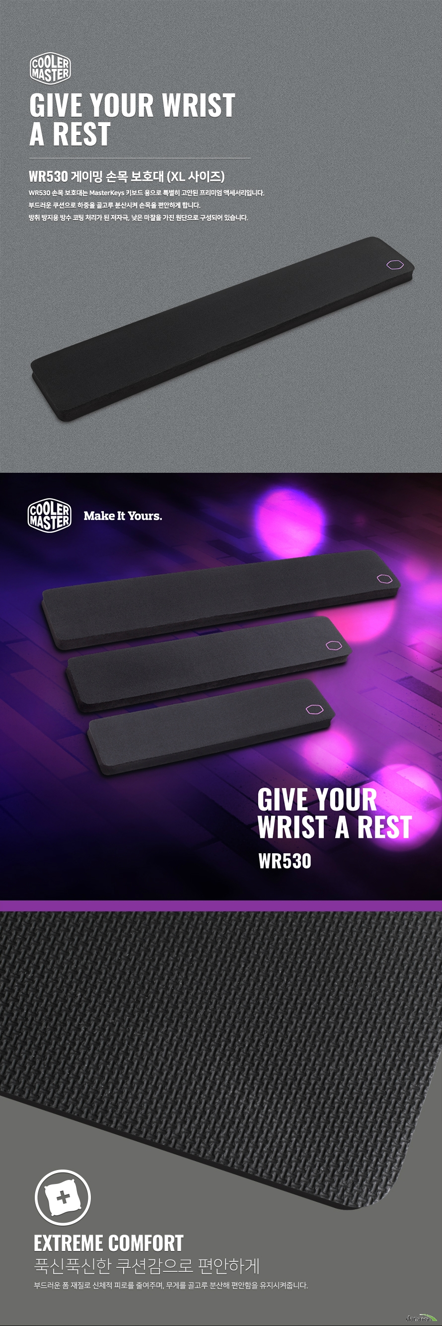 쿨러마스터  Soft wrist rest WR530 XL 손목받침대
