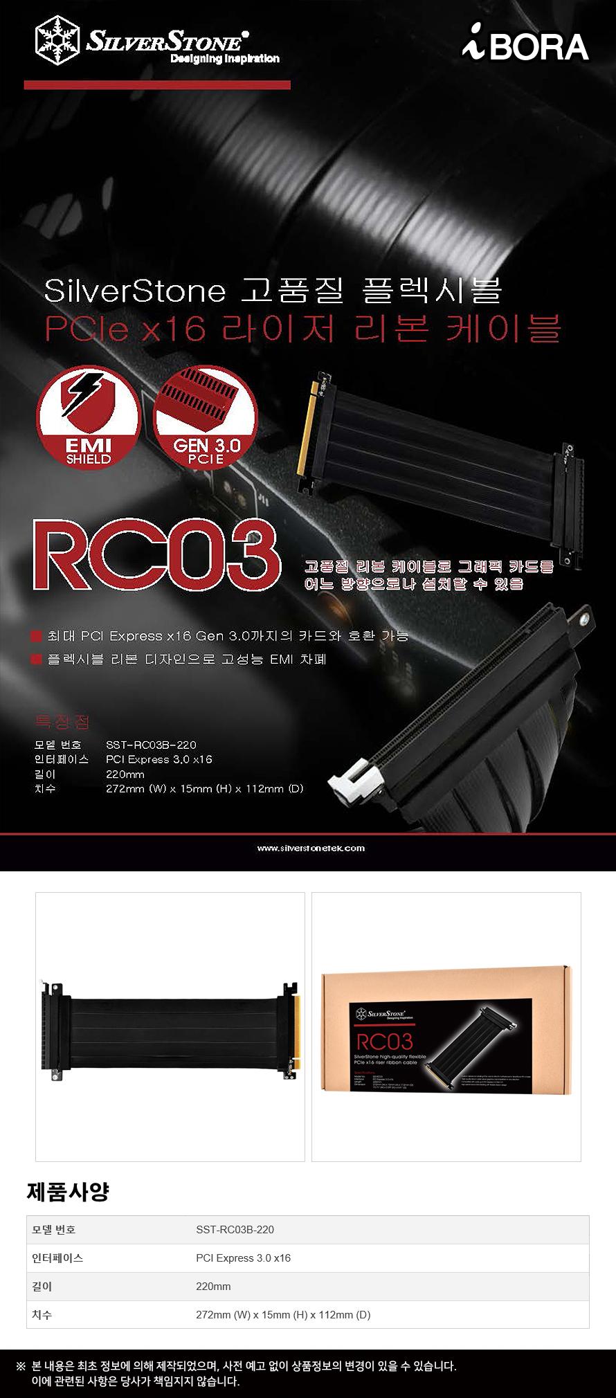 SilverStone SST-RC03B-220 라이저 케이블