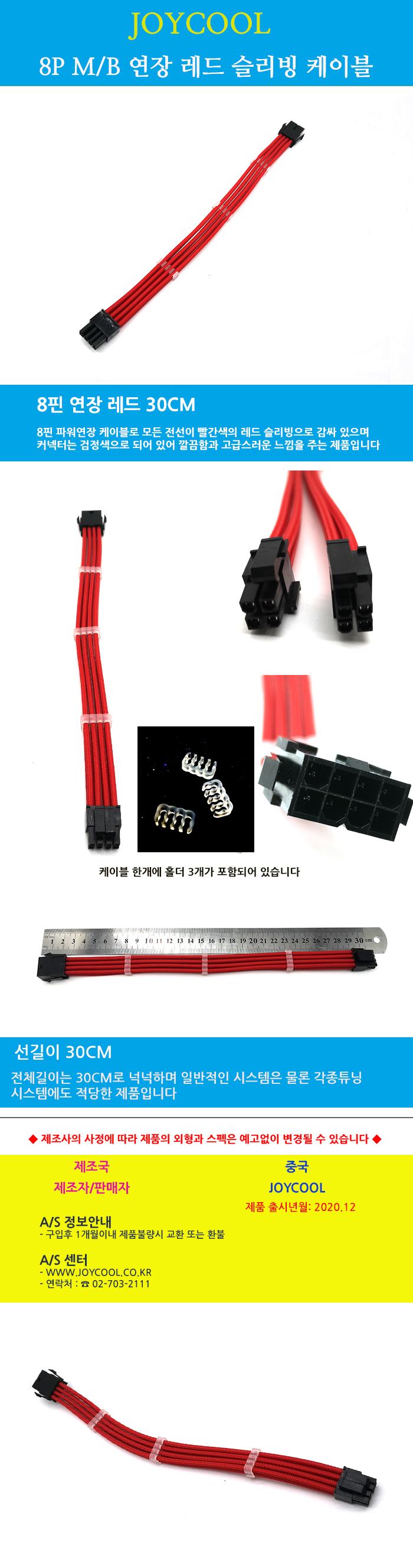 조이쿨 조이쿨 8핀 메인보드 연장 슬리빙 케이블 (레드, 0.3m)