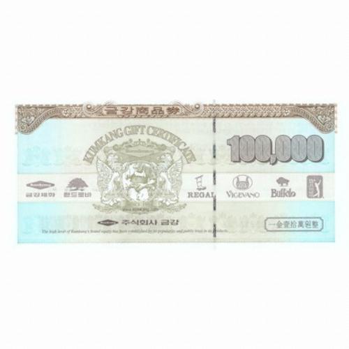 금강제화 상품권(10만원)