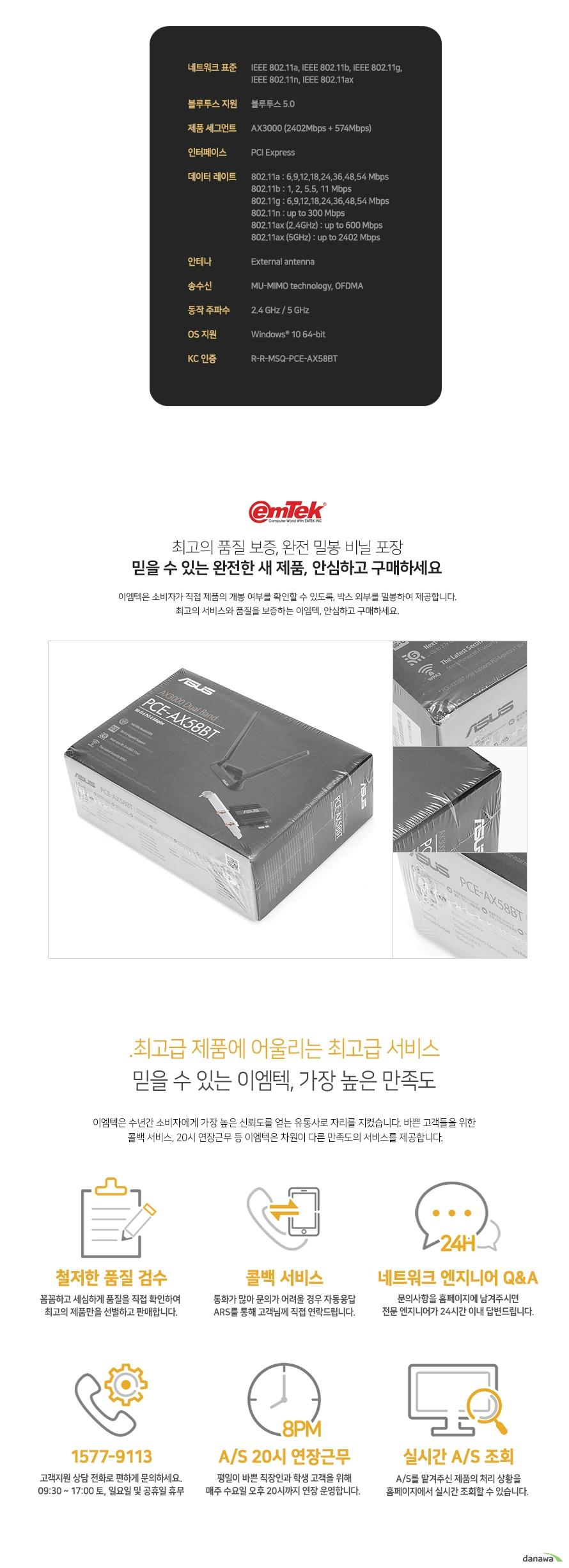 ASUS  PCE-AX58BT 무선랜카드