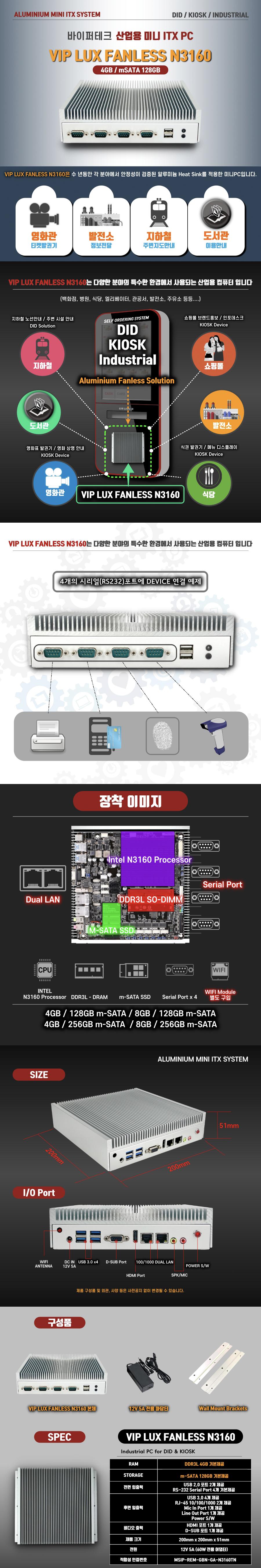 바이퍼테크 VIP LUX FANLESS N3160 (4GB, SSD 128GB)
