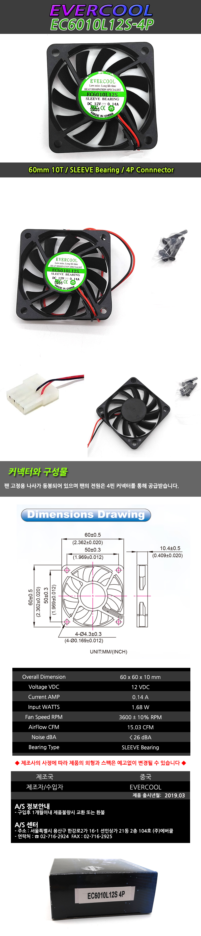 EVERCOOL  EC6010L12S-4P