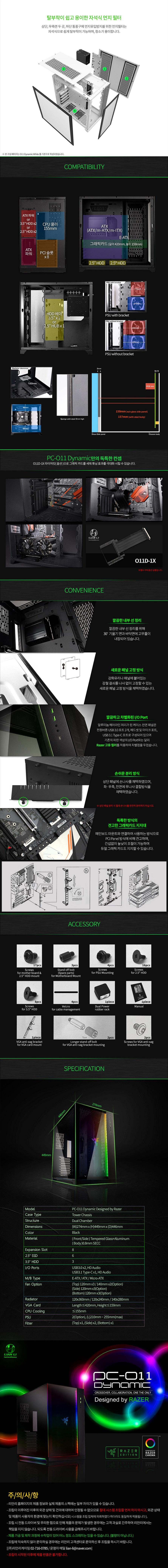 리안리  PC-O11 Dynamic RAZER