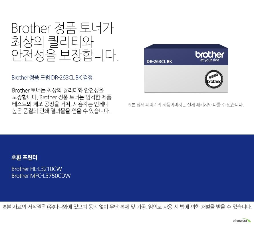 브라더 정품 토너가 최상의 퀄리티와 안전성을 보장합니다. Brother 정품 드럼 DR-263CL BK 검정 브라더 토너는 최상의 퀄리티와 안전성을 보장합니다. 브라더 정품 토너는 엄격한 제품 테스트와 제조 공정을 거쳐, 사용자는 언제나 높은 품질의 인쇄 결과물을 얻을 수 있습니다. 호환 프린터 브라더 HL-L3210CW   브라더 MFC-L3750CDW  브라더 베네핏츠 브라더는 타브랜드 토너와는 차별화된 최상의 인쇄 퍼포먼스와 품질을 제공하는 토너를 공급할 뿐만 아니라, 브라더만의 재활용 프로세스을 통해 환경까지 생각합니다.