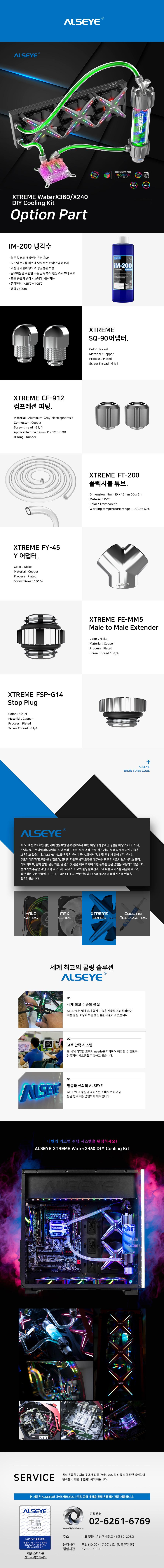 ALSEYE CF-912 컴프레션 피팅