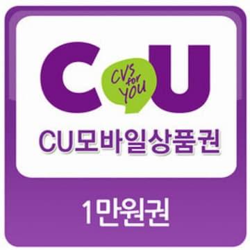 CU 모바일 상품권 (1만원)