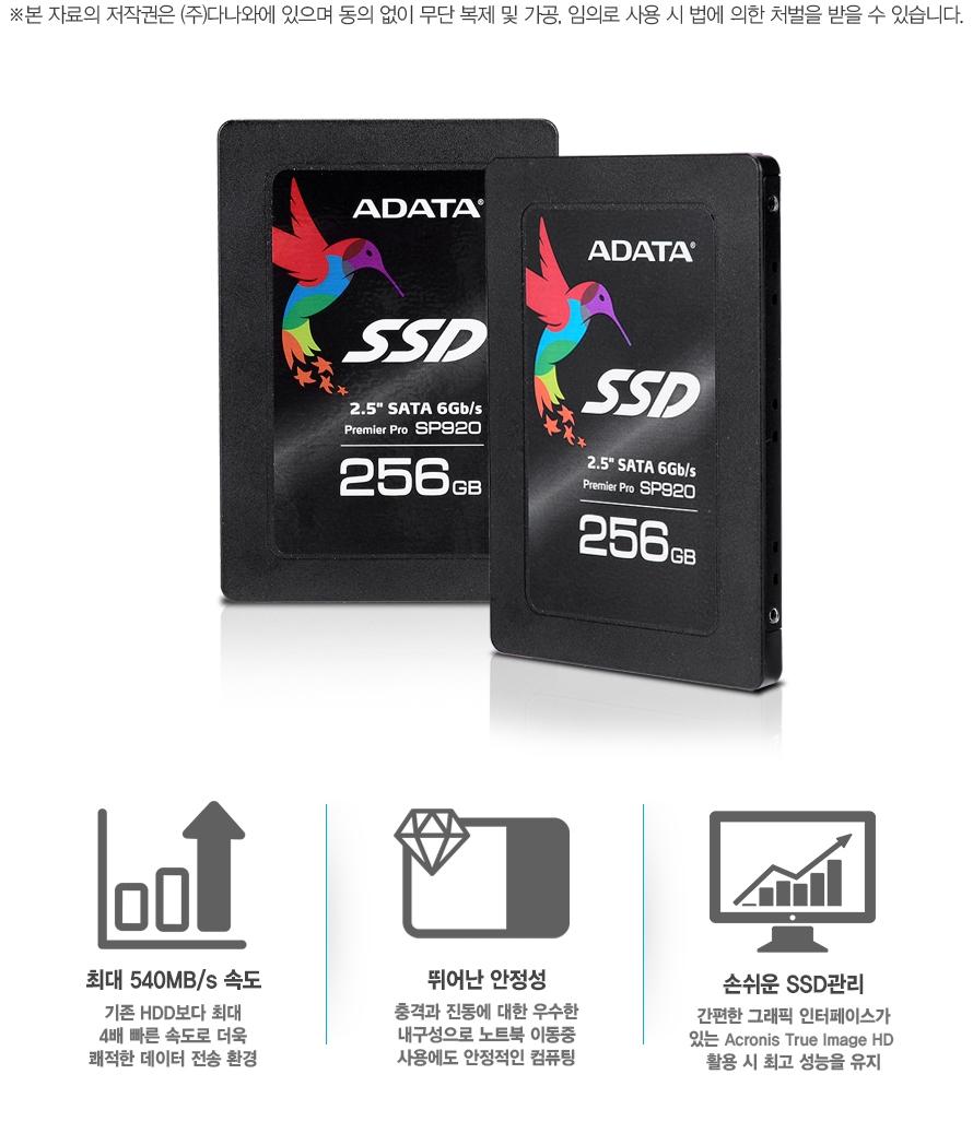 최대 555MB/s속도    기존 HDD보다 최대 4배 빠른 속도로 더욱 쾌적한 데이터 전송환경    뛰어난 안정성    충격과 진동에 대한 우수한 내구성으로 노트북 이동중 사용에도 안정적인 컴퓨팅    손쉬운 SSD관리    간편한 그래픽 인터페이스가 있는 ACRONIS TRUE IMAGE HD 활용시 최고 성능을 유지