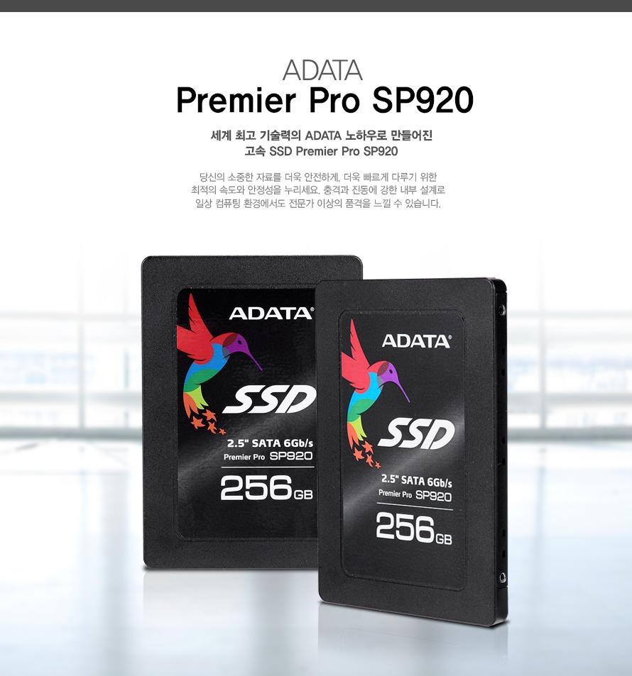 ADATA Premier Pro SP920    세계최고 기술력의 ADATA 노하우로 만들어진 고속 SSD Premier pro SP920    당신의 소중한 자룔르 더욱 안전하게 더욱 빠르게 다루기 위해 최적의 속도와 안정성을 누리세요. 충격과 진동에 가한 내부 설계로 일상 컴퓨팅 환경에서도 전문가 이상의 품격을 느낄 수 있습니다.