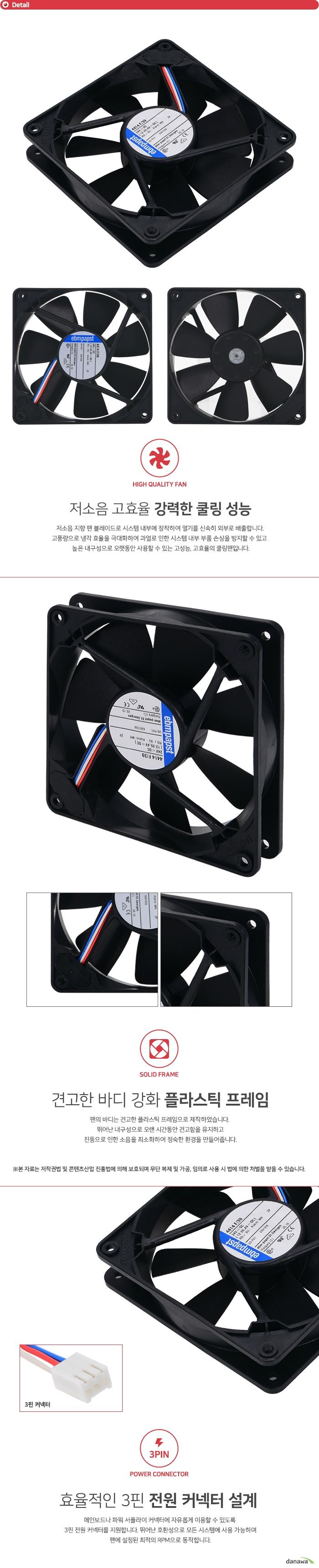 저소음 지향 팬 블레이드로 시스템 내부에 장착하여 열기를 신속히 외부로 배출합니다. 고풍량으로 냉각 효율을 극대화하여 과열로 인한 시스템 내부 부품 손상을 방지할 수 있고 높은 내구성으로 오랫동안 사용할 수 있는 고성능, 고효율의 쿨링팬입니다. 메인보드나 파워 서플라이 커넥터에 자유롭게 이용할 수 있도록 3핀 전원 커넥터를 지원합니다. 뛰어난 호환성으로 모든 시스템에 사용 가능하며 팬에 설정된 최적의 RPM으로 동작합니다.