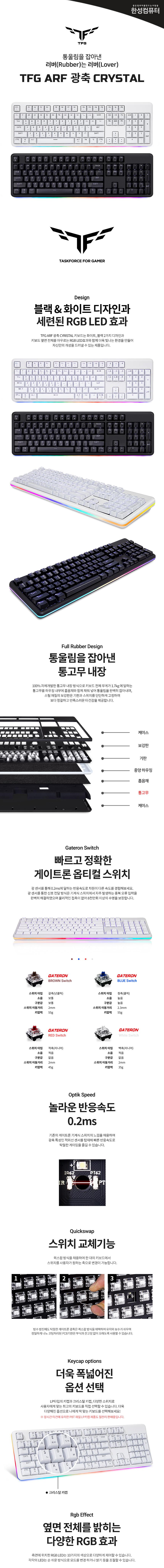 한성컴퓨터 TFG ARF 게이트론 RGB 게이밍 크리스탈 광축키보드 (블랙, 청축)