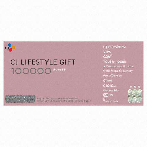 CJ 상품권(10만원)