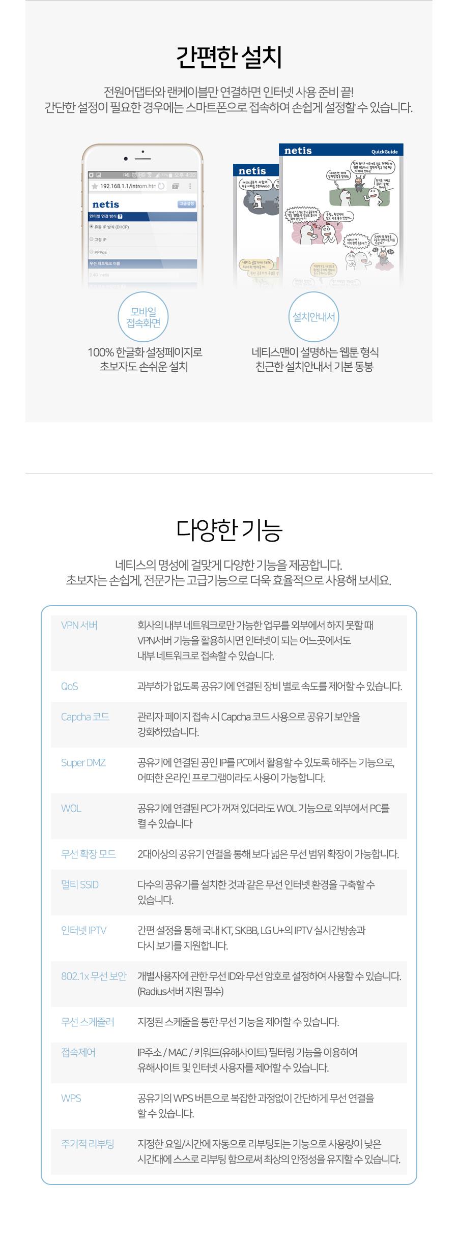 netis MEX01 유무선공유기 (1Pack)