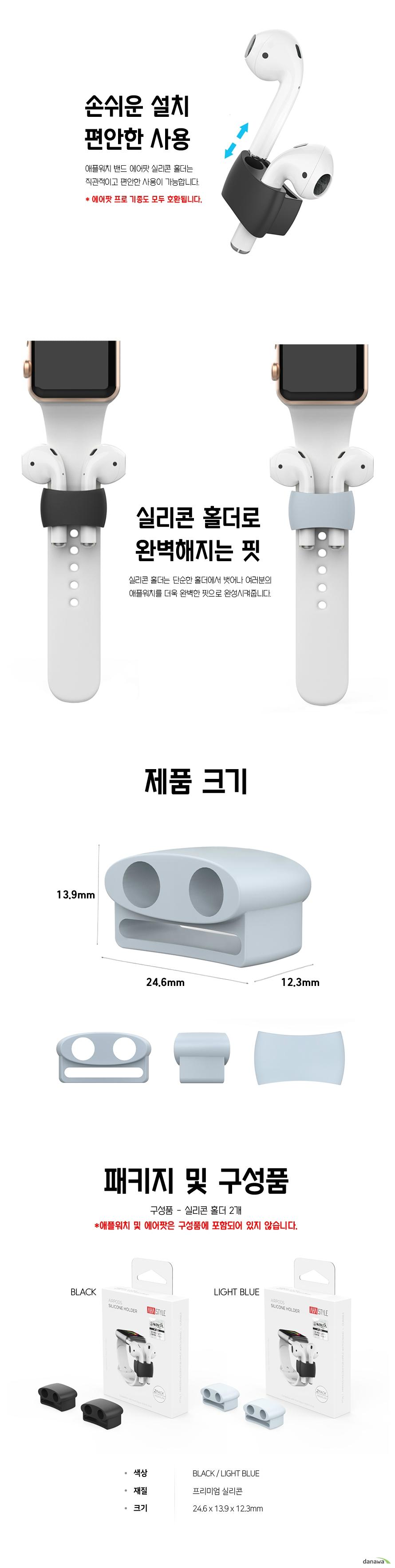 아이노비아  AHASTYLE 애플워치 밴드 에어팟 실리콘 홀더