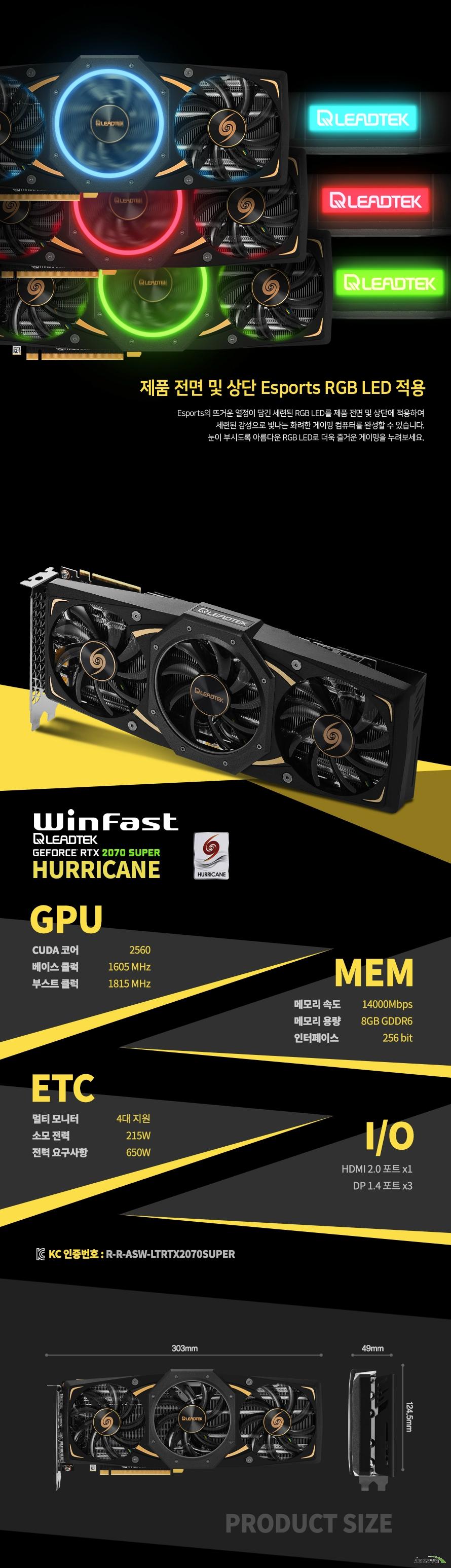 리드텍 WinFast 지포스 RTX 2070 SUPER HURRICANE D6 8GB