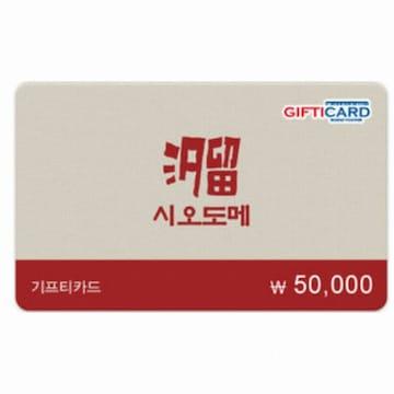 시오도메 기프티카드(5만원)