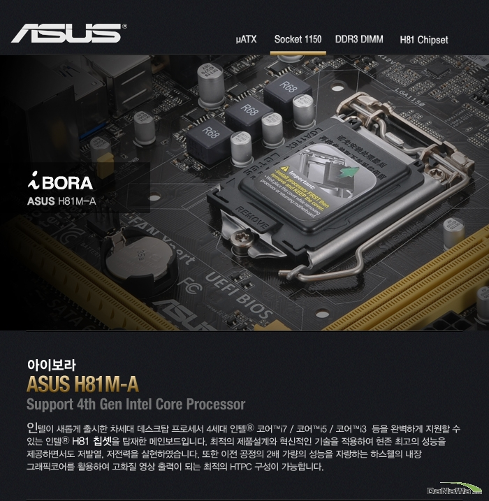 ASUS H81M-A iBORA 제품 메인 이미지