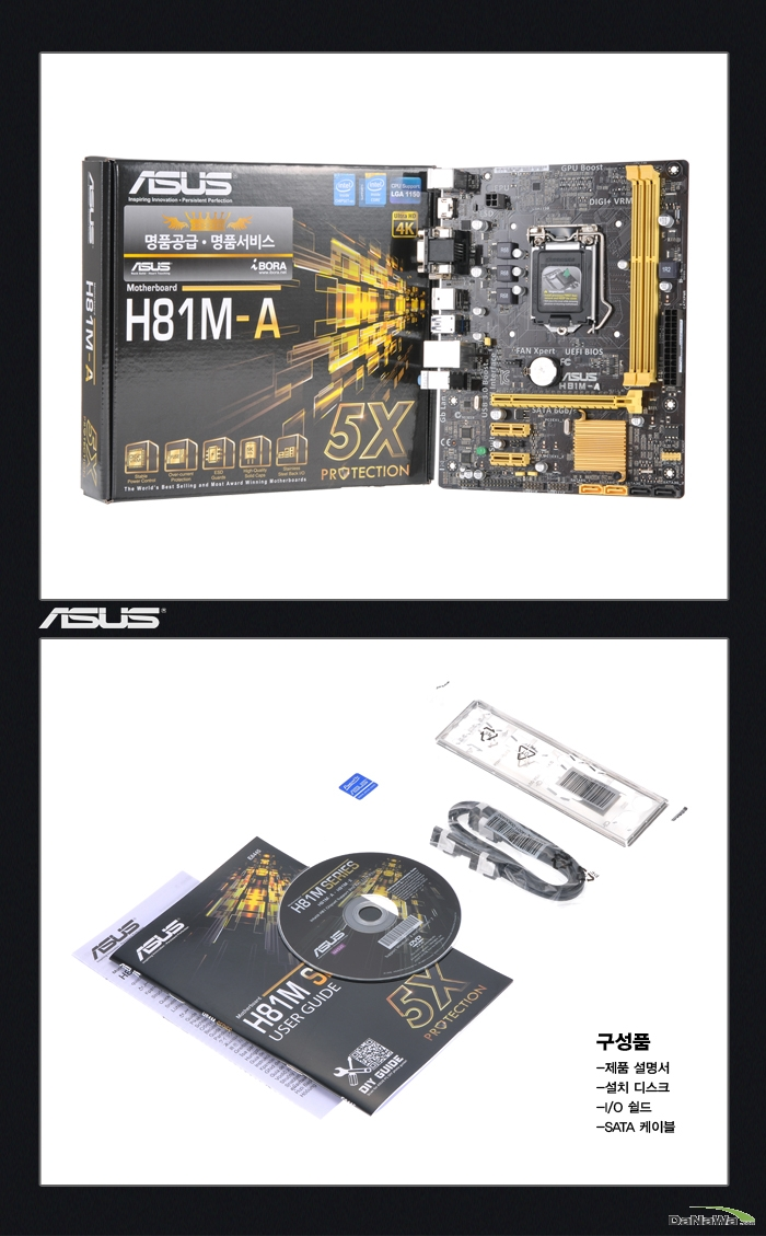 ASUS H81M-A iBORA 제품 박스컷과 제품 나열 이미지와 구성품 이미지