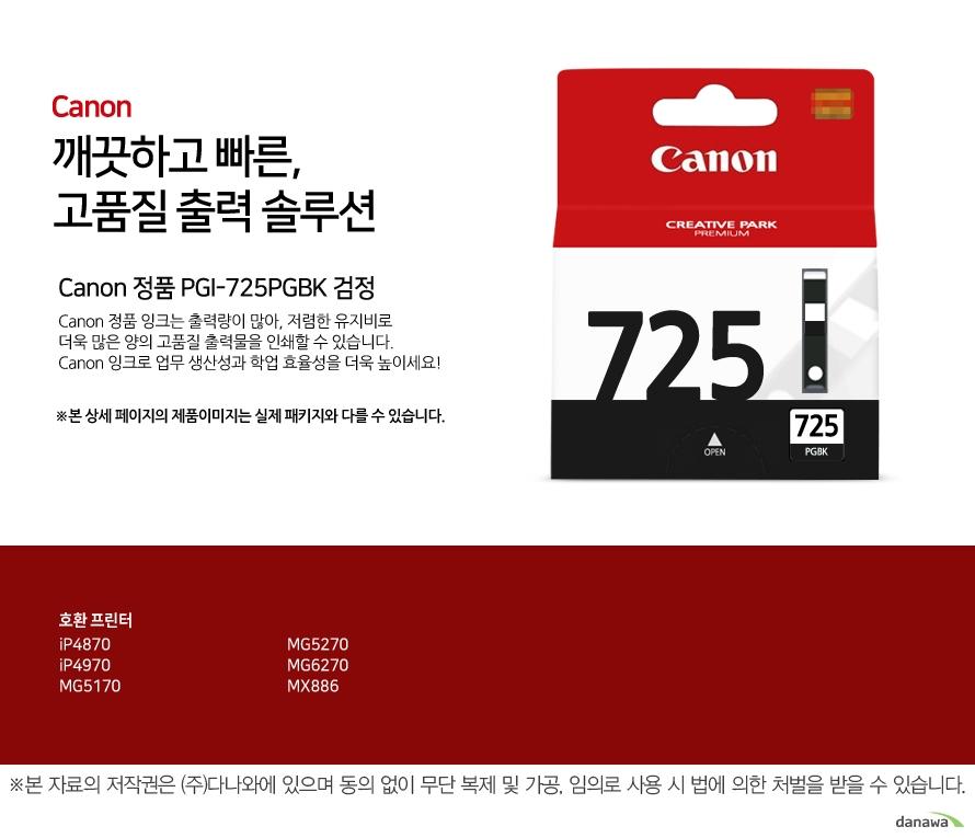 Canon 정품 PGI-725PGBK 검정canon 깨끗하고 빠른 고품질 출력 솔루션       Canon 정품 잉크는 출력량이 많아, 저렴한 유지비로 더욱 많은 양의 고품질 출력물을 인쇄할 수 있습니다.Canon 잉크로 업무 생산성과 학업 효율성을 더욱 높이세요!본 상세 페이지의 제품이미지는 실제 패키지와 다를 수 있습니다.          호환 프린터 iP4870/iP4970/MG5170/MG5270/MG6270/MX886