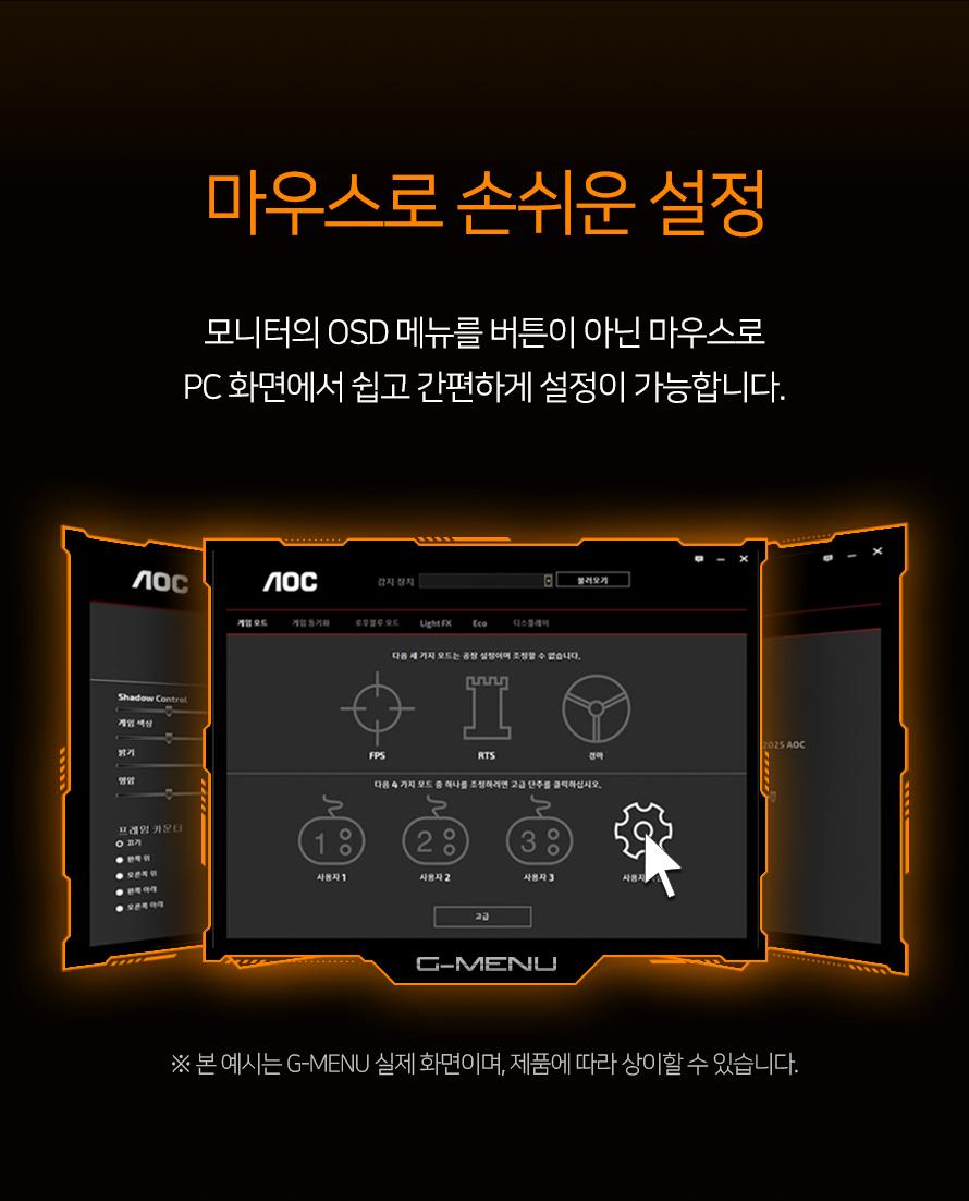 알파스캔 AOC Q27G2SD 게이밍 IPS 170 QHD 프리싱크 HDR 400 무결점