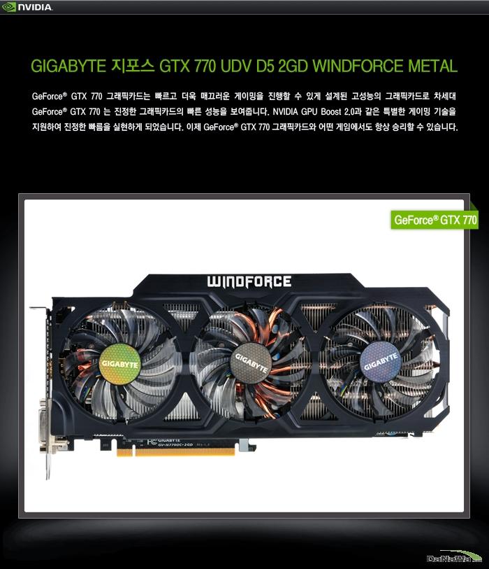 GIGABYTE 지포스 GTX 770 UDV D5 2GD WINDFORCE METAL 정면 이미지