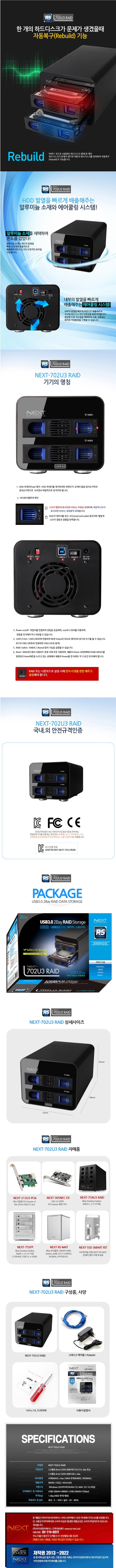이지넷유비쿼터스 넥스트 NEXT-702U3 RAID (2TB)