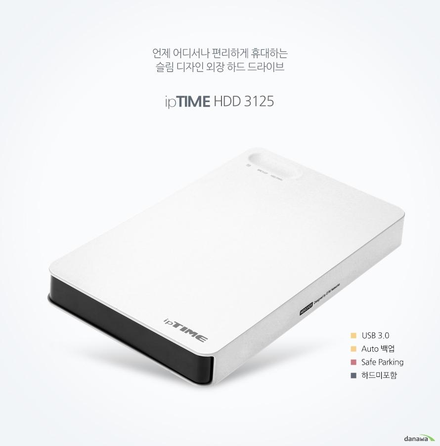 EFM ipTIME HDD 3125 USB 3.0 (하드미포함) 언제 어디서나 편리하게 휴대하는 슬림 디자인 외장 하드 드라이브