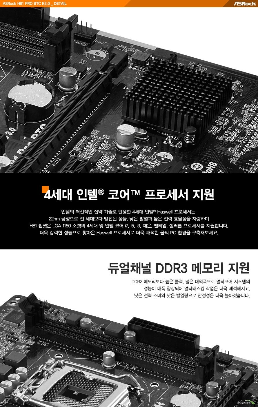 Asrock H81 Pro Btc R20 11street Motherboard 4