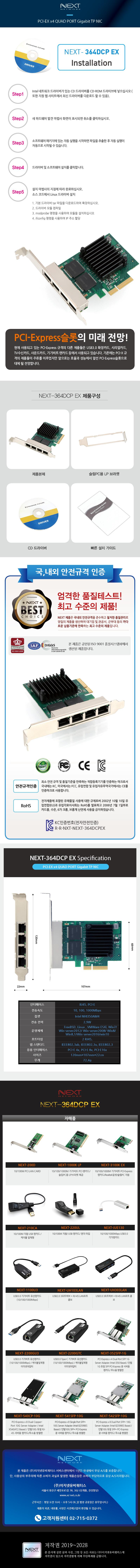 이지넷유비쿼터스  NEXT-364DCP EX 기가비트 랜카드