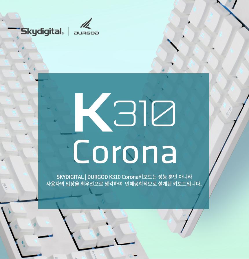 DURGOD  K310 Corona(화이트, 은축)