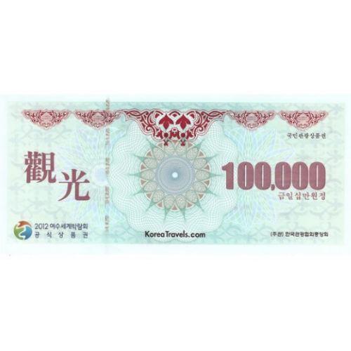 코리아트래블즈 [지류형] 국민관광상품권(10만원)