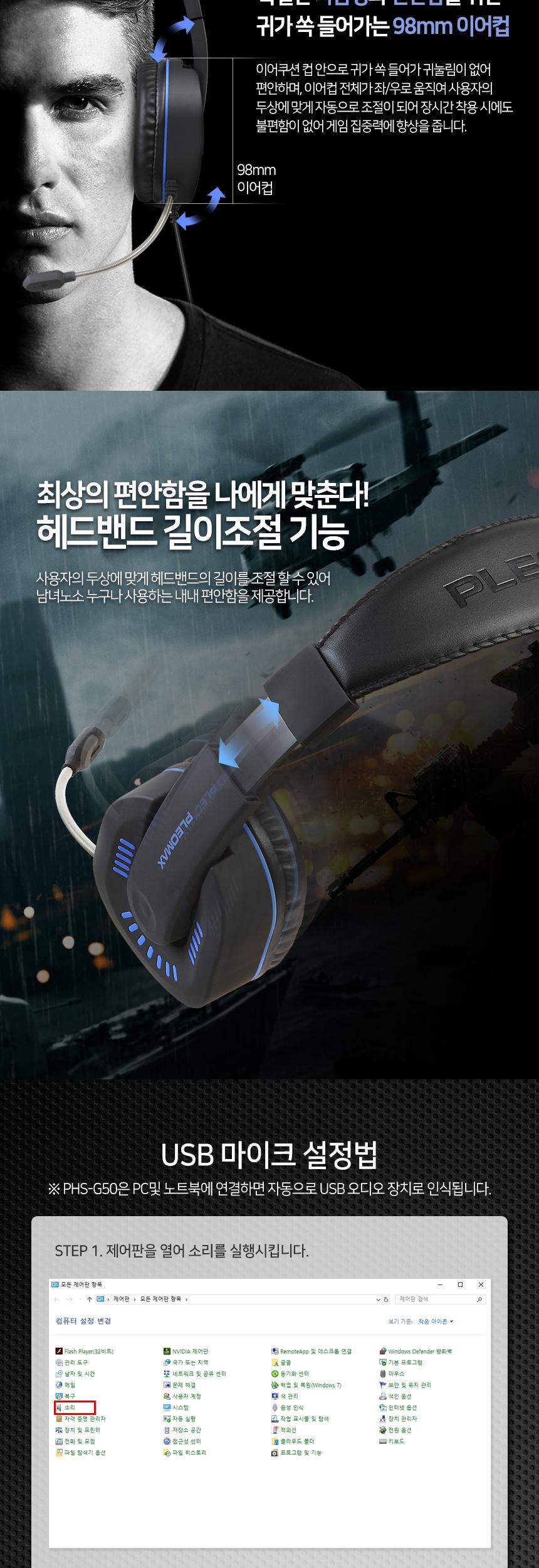 삼성물산 PLEOMAX PHS-G50 게이밍 헤드셋