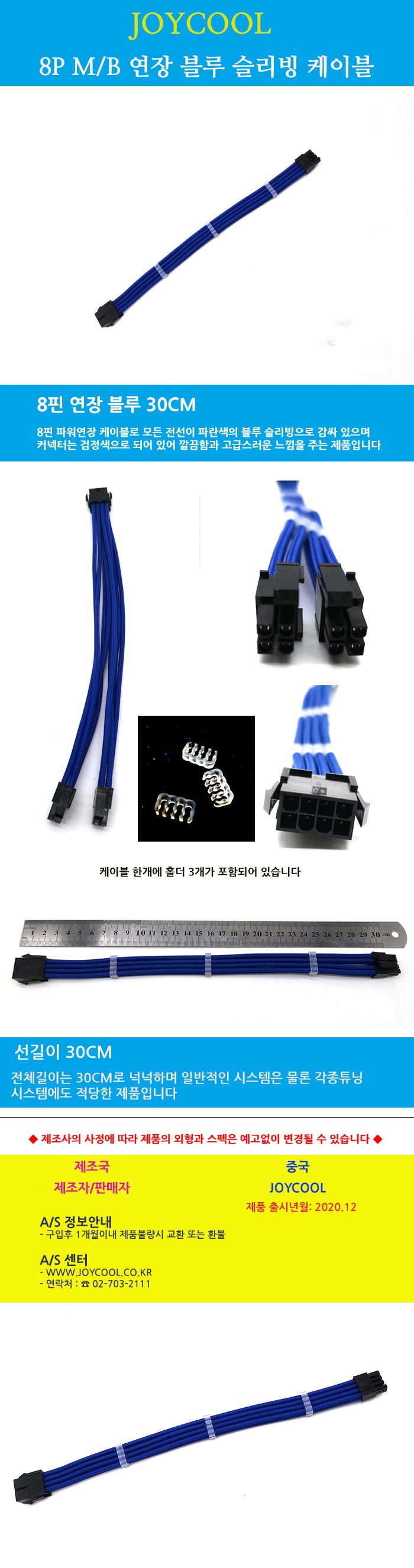 조이쿨 조이쿨 8핀 메인보드 연장 슬리빙 케이블 (블루, 0.3m)