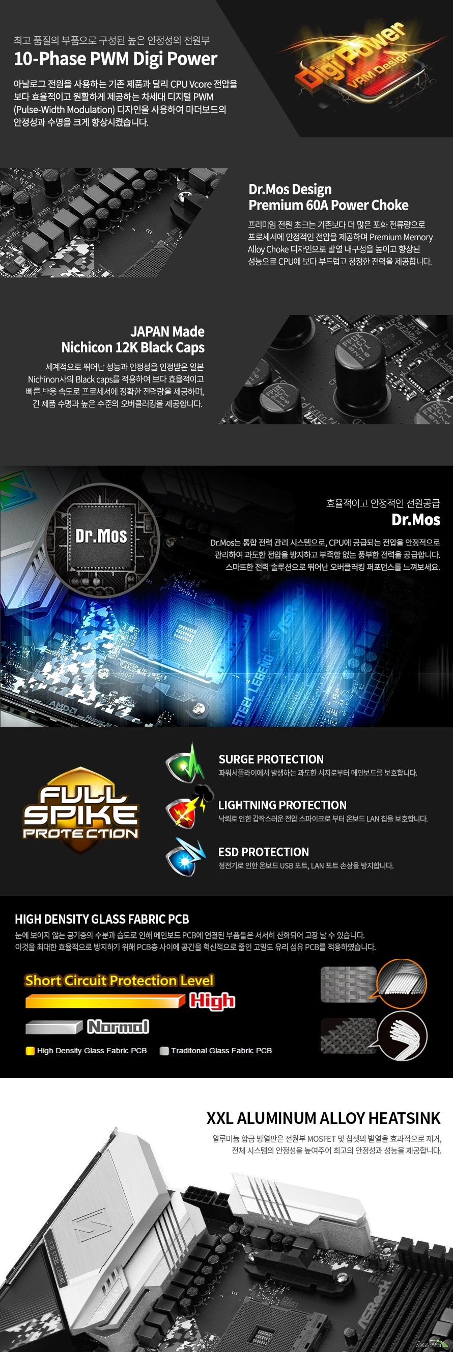ASRock  X570 스틸레전드 디앤디컴