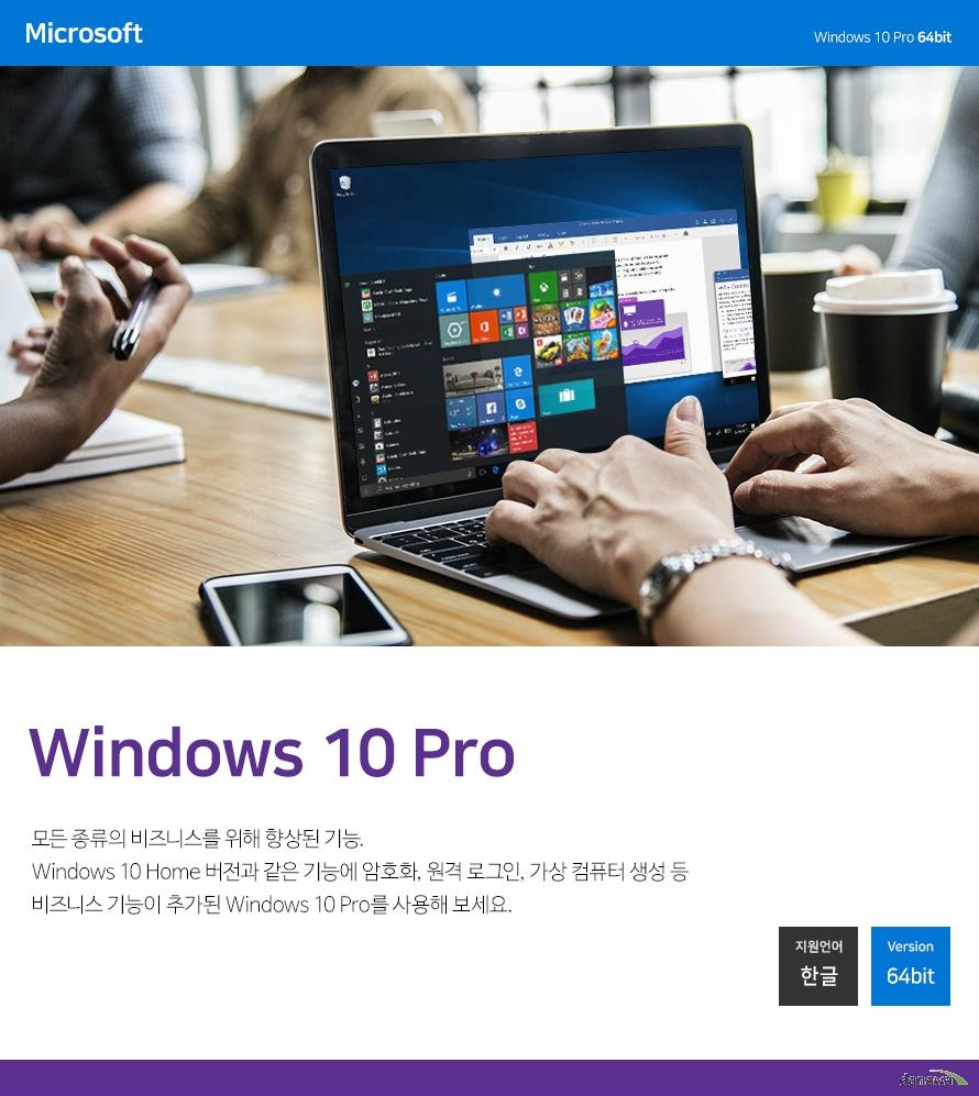 Windows 10 Pro 모든 종류의 비즈니스를 위해 향상된 기능. Windows 10 Home 버전과 같은 기능에 암호화, 원격 로그인, 가상 컴퓨터 생성 등 비즈니스 기능이 추가된 Windows 10 Pro를 사용해 보세요. 지원언어 한글 Version 64bit 비즈니스에 적합한 Pro의 핵심적 기능 업무 효율을 향상 시키는 Windows 10 Pro 만의 다양한 고급 기능을 확인하세요. 간편한 도메인 연결 직장, 학교 도메인 또는 애저 액티브 디렉토리(Azure Active Directory)에 연결하여 네트워크 파일, 서버, 프린터 등을 사용할 수 있습니다. 강화된 암호화 기능 완전한 디스크 암호화 기능인 비트로커(BitLocker)로 추가 보안 기능을 확보하여 암호 및 보안 관리 기능을 통해 데이터를 보호하세요. 편리한 원격 로그인 원격 데스크톱 기능을 사용하여 집에서 혹은 이동 중에도 Windows 10 Pro PC에 로그인하여 사용할 수 있도록 해 줍니다. 가상 컴퓨터 Hyper-V로 가상 컴퓨터를 만들고 실행하여 동일한 PC에서 동시에 둘 이상의 운영 체제를 실행할 수 있습니다. 스토어를 통한 앱 관리 개인 앱 섹션을 Windows 스토어에 만들어 회사 응용 프로그램에 편리하게 액세스할 수 있게 해 줍니다. 장점과 혁신의 결합 Windows 10 이전 버전인 Windows 7과 Windows 8의 장점과 Windows 10만의 혁신을 결합하여 아주 익숙하고 사용하기 쉬우며, 간편하게 새로운 기능들을 누릴 수 있게 해줍니다. 개선된 시작화면 7과 8의 장점을 결합한 시작화면으로 편리한 사용 더 빨라진 부팅 속도 Windows 7 대비 28% 빨라진 부팅 속도 제공 더 강력한 보안 최신 보안 기술이 적용된 더 안전하고 강력한 보안 가장 지속적이고 안전한 보안 시스템 Windows Defender 바이러스 백신, 방화벽 등 신뢰할 수 있는 보안 기능을 기본으로 제공하며 지속적인 보안 시스템 업데이트로 항상 안심하고 사용할 수 있습니다. Windows Defender 바이러스 백신 신뢰할 수 있는 Windows 10 기본 제공 바이러스 백신 보호 기능으로 PC를 안전하게 유지하세요. Windows Defender 바이러스 백신은 전자 메일, 앱, 클라우드 및 웹에서 바이러스, 멀웨어, 스파이웨어와 같은 소프트웨어 위협으로부터 안전한 보호 기능을 제공합니다. 생체인식 보안 Windows Hello 카메라를 이용해 얼굴을 인식하도록 하거나 지문 판독기로 Windows Hello가 즉시 사용자를 인식합니다.  예비용 PIN 비밀번호를 설정하여 더 안전하고 편리합니다. Windows Hello 생체 인식 기능을 사용하려면 지문 판독기, 발광 IR 센서 등 기타 생체인식 센서 및 지원 장치와 같은 특수한 하드웨어가 필요합니다.엄격한 보안을 제공합니다. 사용자와 가족을 안전하게 지키는 데 도움이 되는 포괄적이면서 지속적으로 실행되는 보안 기능이 기본 제공됩니다. Microsoft Edge에 기본으로 Windows Defender SmartScreen기능이 제공되며, 악성 웹 사이트 및 다운로드로부터 안전하게 보호해 줍니다. 최신 업데이트를 자동 확인하여 편리하게 최신 상태로 유지할 수 있습니다. 새로운 기능과 최신 보안 기능이 추가되어 언제나 안전하게 보호받을 수 있습니다.  Windows 10 디바이스를 분실 및 도난시 내 디바이스 찾기 서비스가 Windows 폰을 잠그거나, 지우거나, 장치 위치를 매핑하거나 벨 소리를 울리게 할 수 있습니다. 완전히 새로운 브라우저 Microsoft Edge 웹이 사용자의 작업 방식대로 작동하도록 설계된 완전히 새로운 브라우저. 웹 페이지에 직접 기입하거나 입력하고, 표시한 내용을 다른 사람들과 공유하세요. 완전히 몰입할 수 있도록 방해 요소를 제거한 읽기 모드를 제공합니다. 주소 표시줄 개선으로 더욱 빨라진 검색 속도을 체험해보세요. 항상 최고의 사용 환경 새로워진 시작화면 사용자의 편의에 따라 자주 사용하는 것에 쉽게 접근할 수 있도록 앱, 사람, 재생목록 등 모든 것을 시