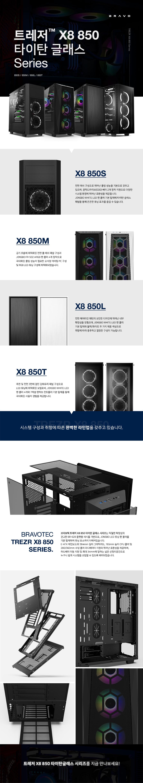 BRAVOTEC  트레저 X8 850S 타이탄 글래스 블랙