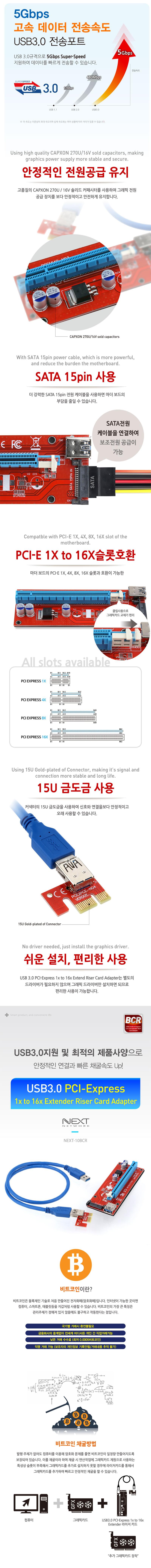 이지넷유비쿼터스 넥스트 PCIe 라이져카드 (NEXT-10BCR)