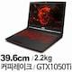MSI  GL63 8RD-i5 (1TB)_이미지