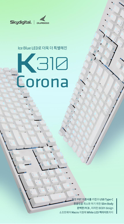 DURGOD  K310 Corona(화이트, 저소음 적축)