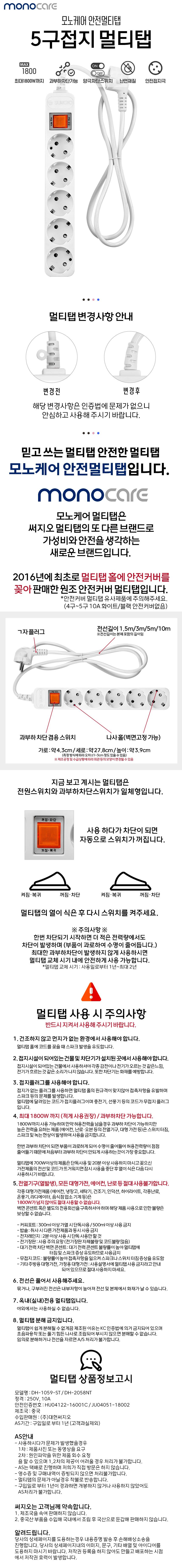 대현써지오 대현써지오 모노케어 5구 10A 메인 스위치 멀티탭 (1.5m)