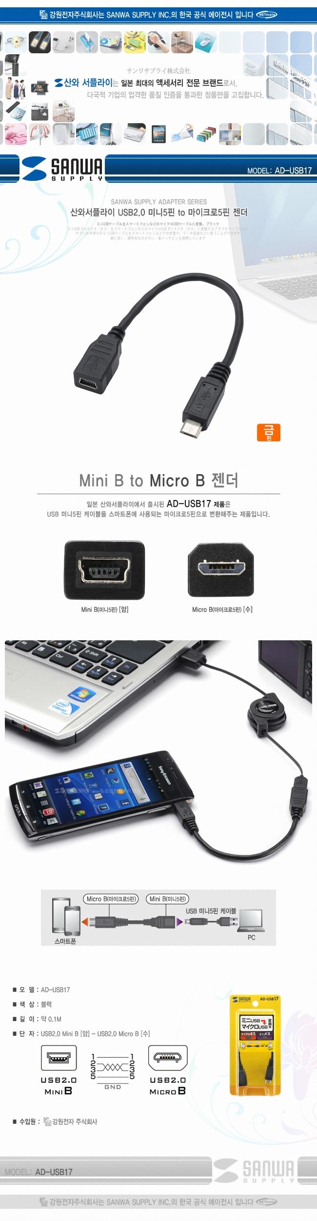 AD-USB17_01.jpg