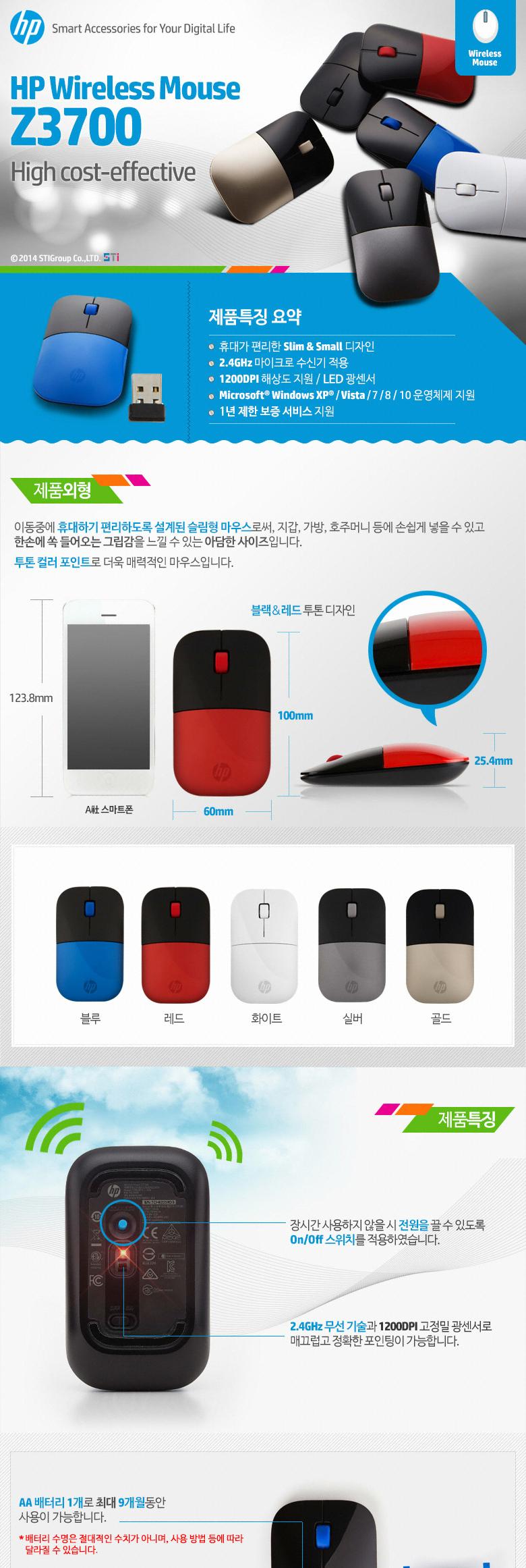 HP_Wireless_Mouse_Z3700_01.jpg